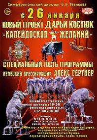 Цирковое шоу «Калейдоскоп желаний»