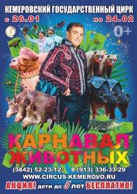 Цирковое шоу «Карнавал животных»