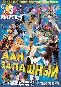 Цирковое шоу «Дан Запашный»