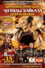 Цирковое шоу «Легенды Байкала. 9 ветвей»