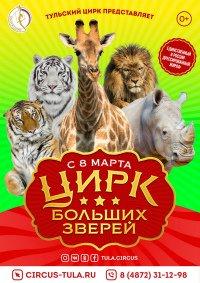 Цирковое шоу «Цирк больших зверей»