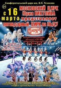 Цирковое шоу «Легендарный цирк на льду»