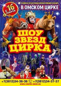 Цирковое шоу «Шоу звёзд цирка»