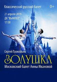 Балет «Золушка» Рыбинск
