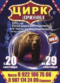 Шоу цирка-шапито «Аркона»