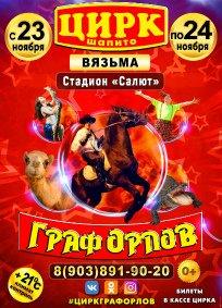Шоу цирка-шапито «Граф Орлов»