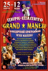 Шоу цирка-шапито «Гранд Манеж»