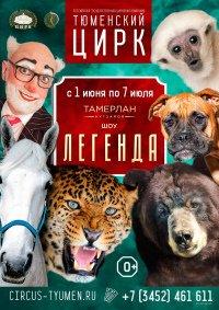 Цирковое шоу «Легенда»