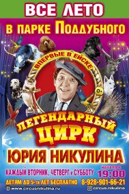 Шоу цирка-шапито «Frankoni»