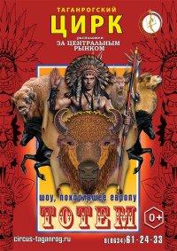 Цирковое шоу «Тотем» Таганрог, Таганрогский цирк-шапито