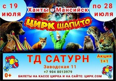 Шоу цирка-шапито «Империя экстрима» Ханты-Мансийск