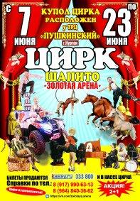 Шоу цирка-шапито «Золотая Арена» Курган