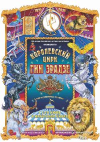 Цирковое шоу «Королевский цирк Гии Эрадзе» Иркутск, Иркутский государственный цирк (Иркутск)
