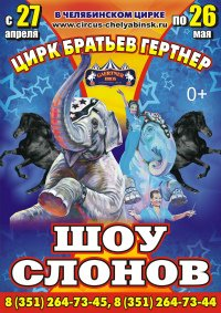 Цирковое шоу «Шоу слонов»