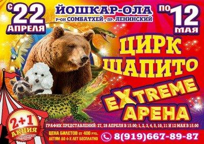 Шоу цирка-шапито «Экстрим Арена»