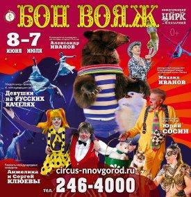 Цирковое шоу «Бон Вояж» Нижегородский государственный цирк (Н. Новгород), Нижний Новгород