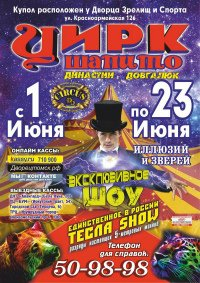 Шоу цирка династии Довгалюк