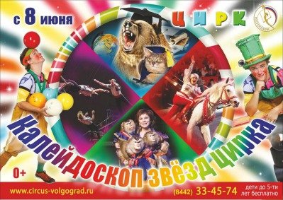 Цирковое шоу «Калейдоскоп звёзд цирка»