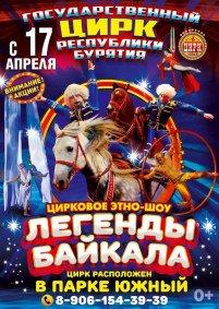 Цирковое шоу «Легенды Байкала» афиша мероприятия