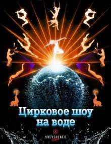 Цирковое шоу на воде «Шевченко-шоу» афиша мероприятия