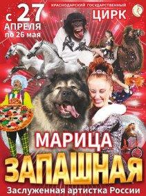 Цирковое шоу «Марица Запашная и Маэстро смеха»