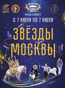 Цирковое шоу «Звёзды Москвы»