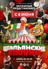 Цирковое шоу «Итальянские клоуны»