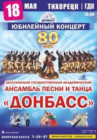 Концерт ансамбля «Донбасс»