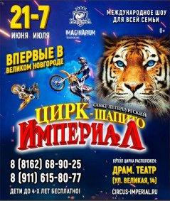 Шоу цирка-шапито «Империал» Великий Новгород