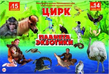 Цирковое шоу «Планета экзотики»