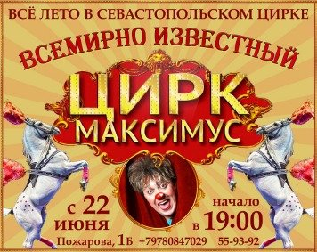 Шоу цирка «Максимус»