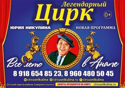 Шоу Легендарного цирка Юрия Никулина