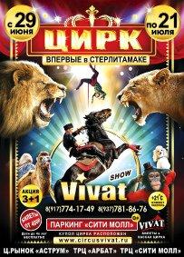 Шоу цирка-шапито «VIVAT» Стерлитамак