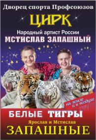 Цирковое шоу «Белые тигры на земле и в воздухе»