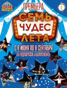 Цирковое шоу «Семь чудес лета» Санкт-Петербург, Цирк в Автово (Санкт-Петербург)