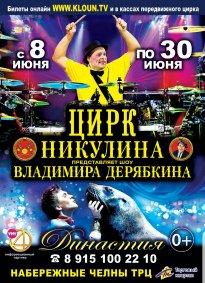 Цирковое шоу «Династия» Набережные Челны