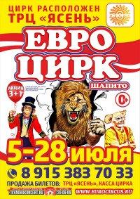 Шоу цирка-шапито «ЕвроЦирк» Иваново