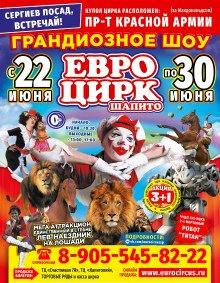 Шоу цирка-шапито «ЕвроЦирк» Сергиев Посад