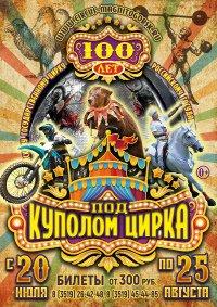 Цирковое шоу «100 лет под куполом цирка» Магнитогорск, Магнитогорский государственный цирк (Магнитогорск)