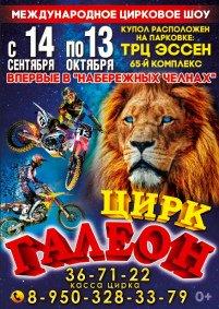 Шоу цирка-шапито «Галеон»