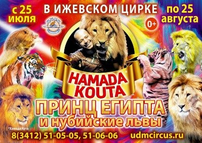 Цирковое шоу «Принц Египта и нубийские львы» Государственный цирк Удмуртии (Ижевск), Ижевск