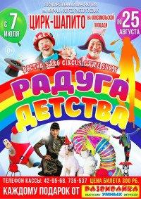 Цирковое шоу «Радуга детства»