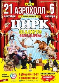 Шоу цирка-шапито «Золотая Арена»