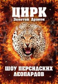 Шоу цирка-шапито «Золотой дракон» афиша мероприятия