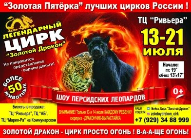 Шоу цирка-шапито «Золотой дракон» Бийск