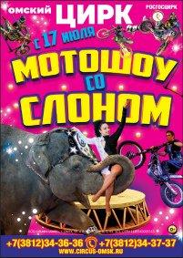 Цирковое шоу «Мотошоу со слоном»