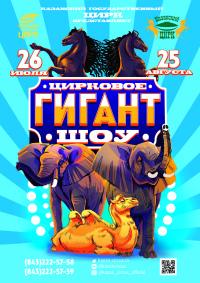 Цирковое шоу «Гигант-шоу» Казанский государственный цирк (Казань), Казань