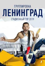 Концерт группировки «Ленинград»
