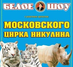 Цирковое шоу «Белое шоу»