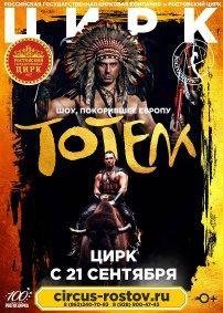Цирковое шоу «Тотем»